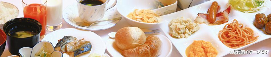 BBHホテルグループの無料朝食