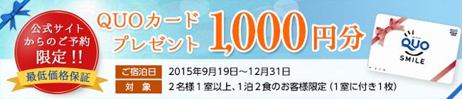 クオカード1000円分プレゼント
