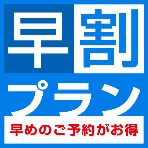 おばんざい朝食バイキング付きプラン【駐車場有】〜大浴場あり〜