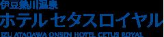 伊豆熱川温泉 ホテル セタスロイヤル Izu Atagawa Onsen Hotel CETUS ROYAL