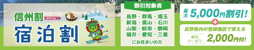 県民割長野県