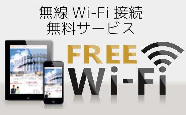 無線LAN(Wi-Fi)