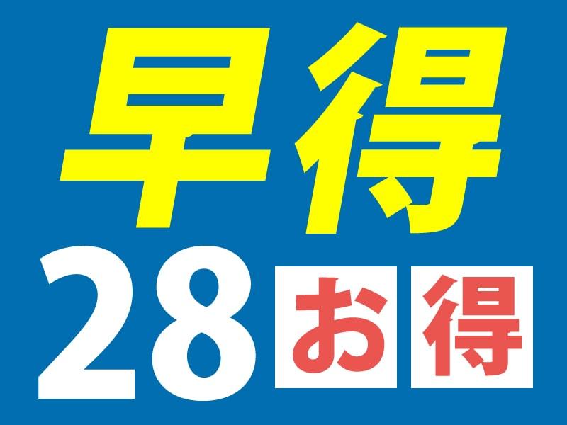 【朝食付】28日前までの早得スペシャル