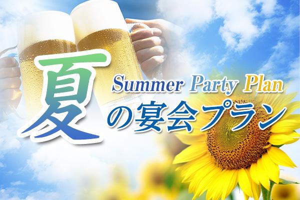 夏の宴会プラン