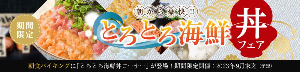 海鮮のっけ丼フェア
