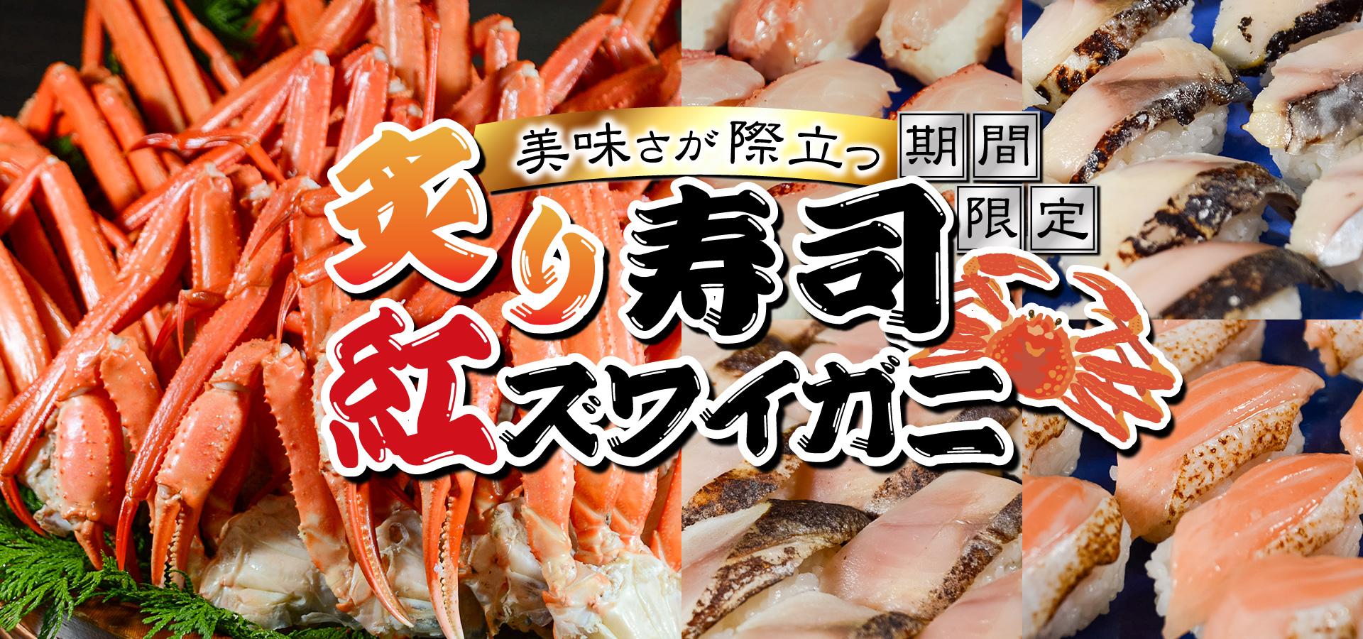 季節の料理フェア