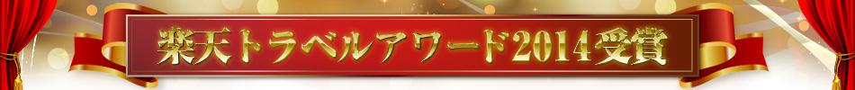 楽天トラベルアワード2014受賞