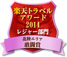 楽天アワード2014受賞