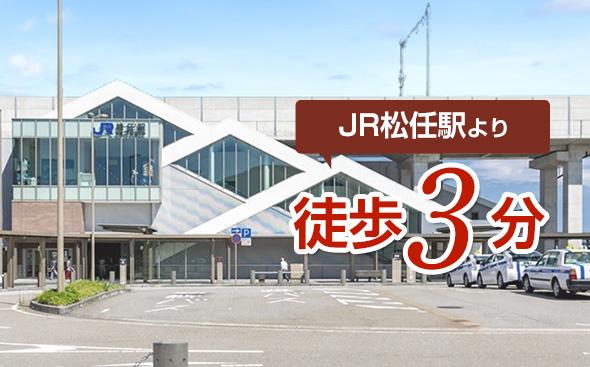 金沢駅から10分、松任駅より徒歩3分