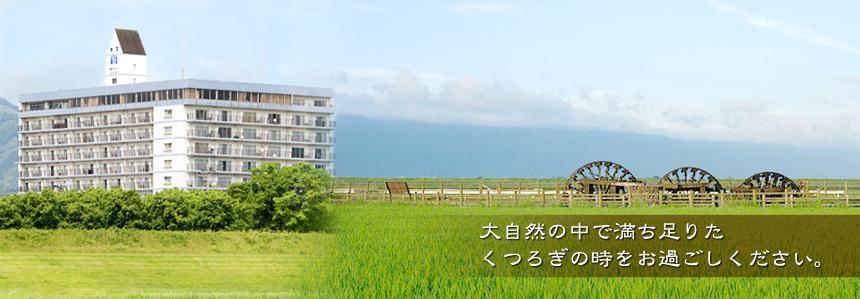 原鶴グランドスカイホテル