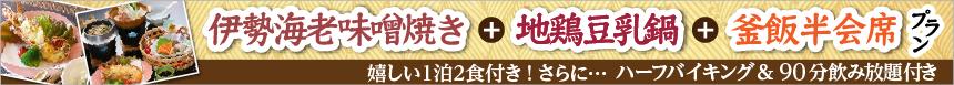 伊勢海老味噌焼き&地鶏豆乳鍋&釜飯半懐石