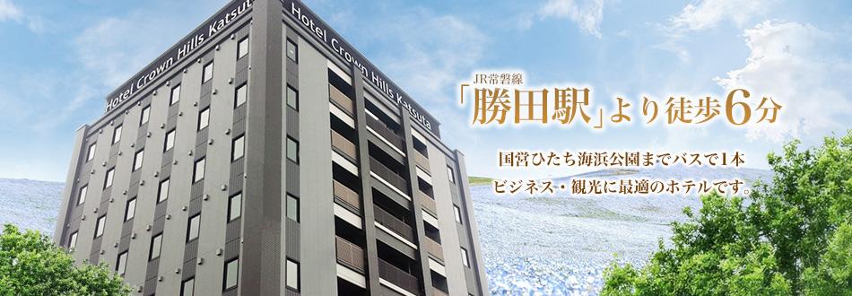 ホテルクラウンヒルズ勝田2号 元町店
