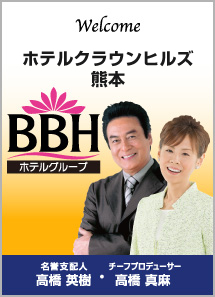 ホテルクラウンヒルズ熊本