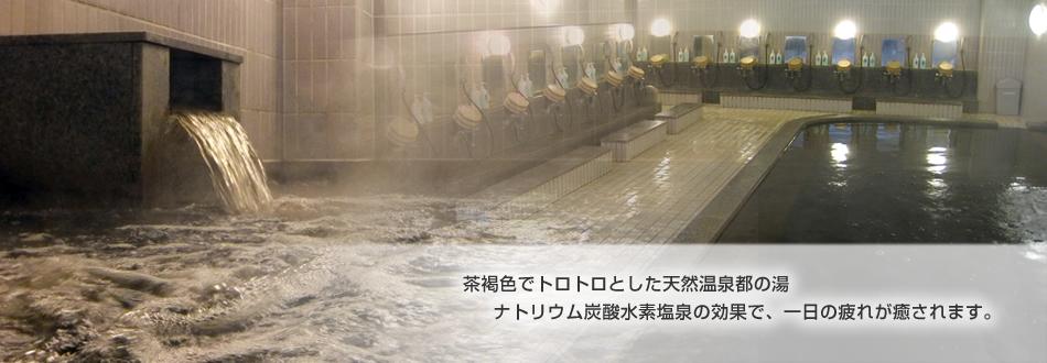 大浴場のご案内