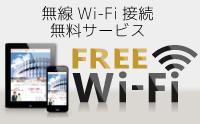 全室無線LAN(Wi-Fi)完備