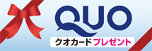 QUOプラン