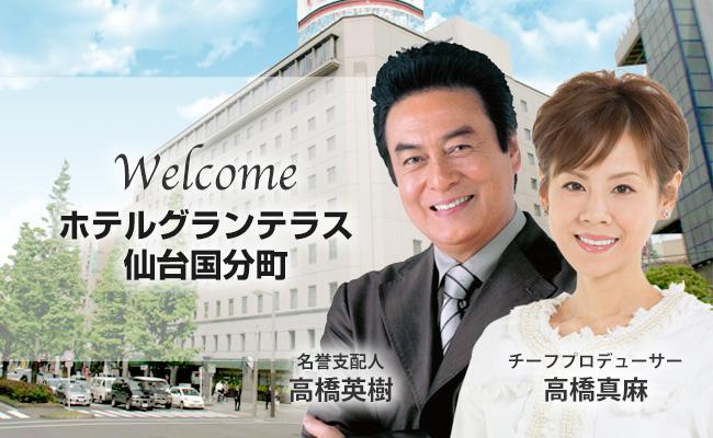 ようこそホテルグランテラス仙台国分町へ