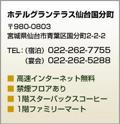 ホテルグランテラス仙台国分町(旧ホテルリッチフィールド仙台)住所・電話番号