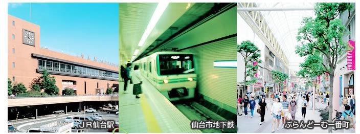JR仙台駅・仙台市地下鉄・一番町