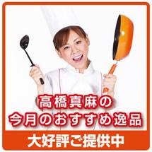 高橋真麻の今月のおすすめ逸品