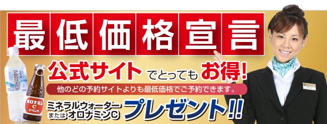 東広島市 ホテル 予約