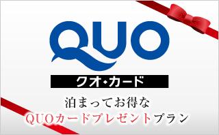 QUOカードプレゼントプラン(1000円)