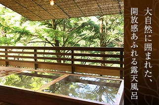 鬼怒川温泉の美しい自然を眺めながらゆったり浸かる大浴場