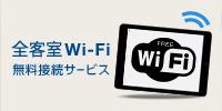 無線LAN(Wi-Fi)完備