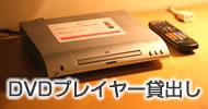 無料DVDレンタル