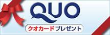 QUOカードプレゼントプラン
