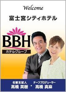 富士宮シティホテル
