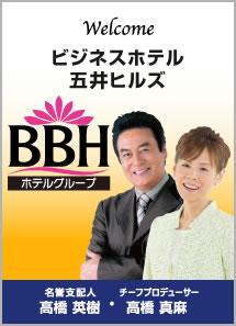 ビジネスホテル五井ヒルズ
