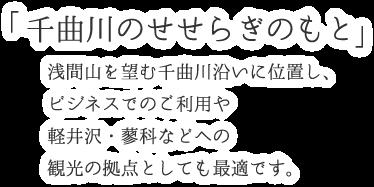 佐久グランドホテルトップイメージ