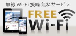 全客室・無線LAN(Wi-Fi)完備