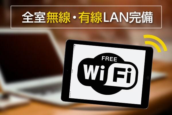 有線・無線LAN(Wi-Fi)完備