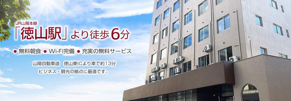 ホテル徳山ヒルズ 平和通り店